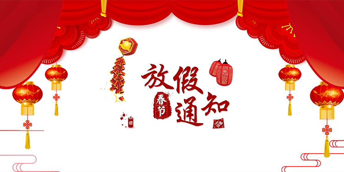 昆山控制柜生产厂家--华普拓电气2020年春节放假通知