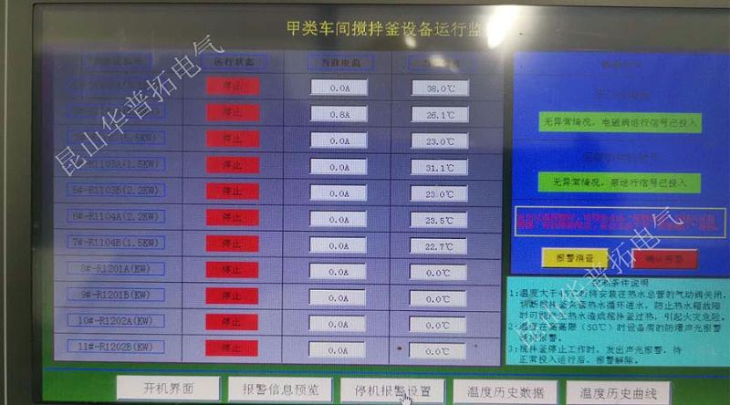 仪表控制柜触摸屏画面2