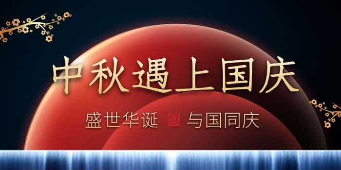 华普拓电气2020年中秋国庆放假通知