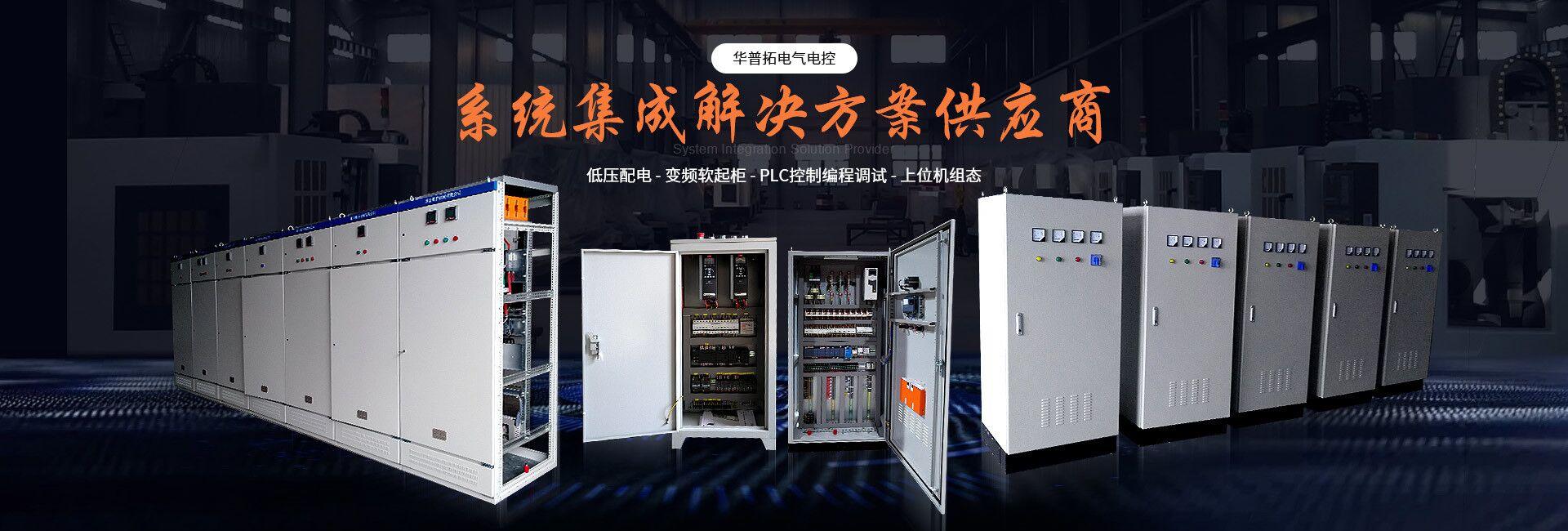 华普拓电气电控系统集成解决方案供应商